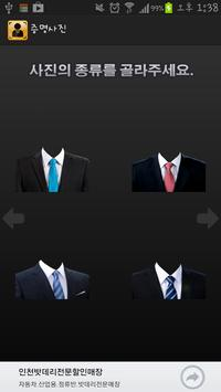 ID picture(suit dress) apk screenshot