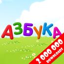 Russische alfabet kinderen-APK