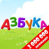 Russische alfabet kinderen-icoon