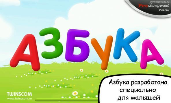 Russische alfabet kinderen-poster