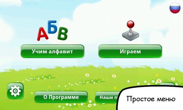 Russische alfabet kinderen APK-screenhot