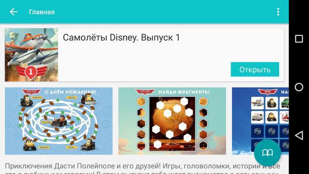 Самолеты Disney - Журнал screenshot 4
