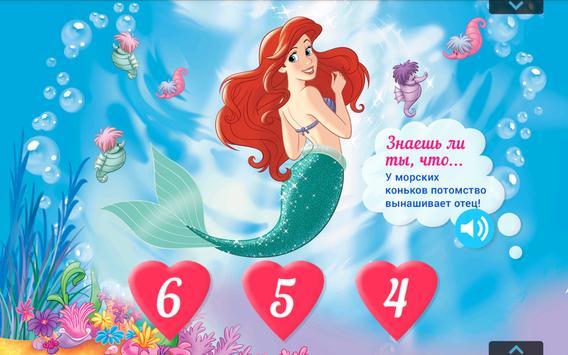 Принцессы Disney - Журнал screenshot 13