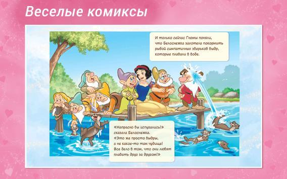Принцессы Disney - Журнал screenshot 2