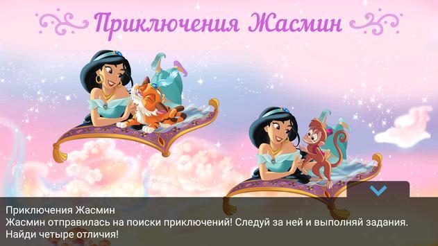 Принцессы Disney - Журнал screenshot 5