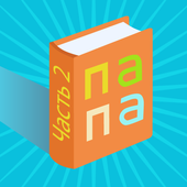 Learning to read in Russian #2 icon