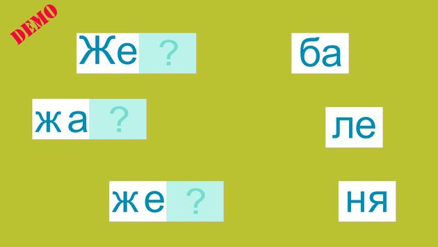 Learning to read in Russian #2 apk screenshot