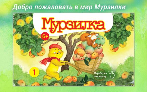Мурзилка - литературный журнал poster