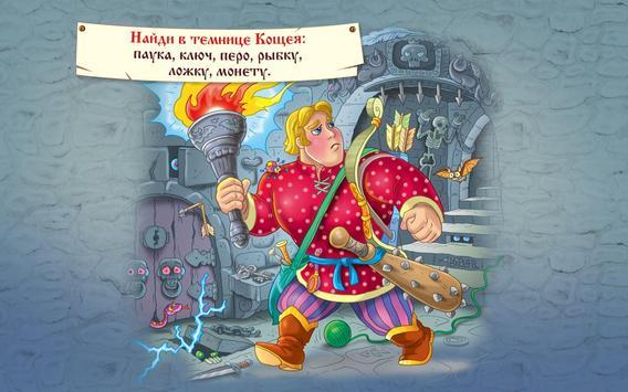 3/9 Kingdom - kid's magazine, interactive comics apk screenshot