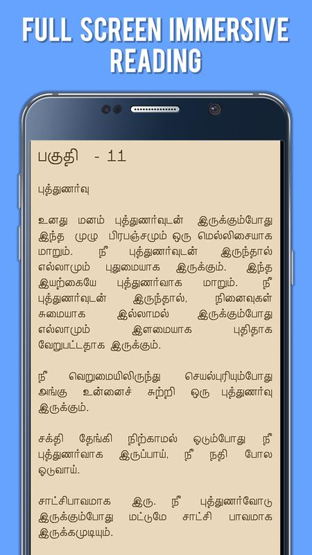 Hindu devotional speech tamil for android apk download.