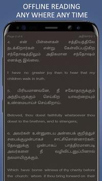 Holy Bible in Tamil screenshot 3