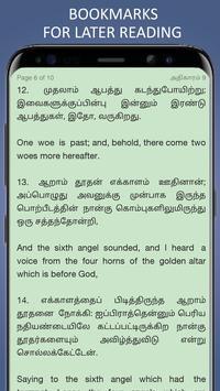 Holy Bible in Tamil screenshot 13