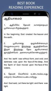 Holy Bible in Tamil apk screenshot