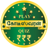 Tamil Crorepati Quiz Game icon