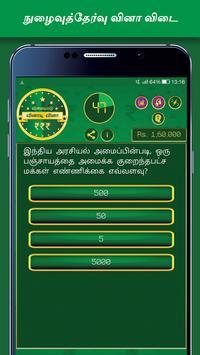 Tamil Quiz screenshot 3