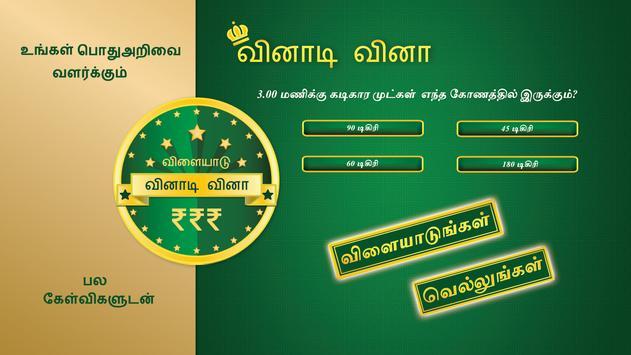 Tamil Quiz poster