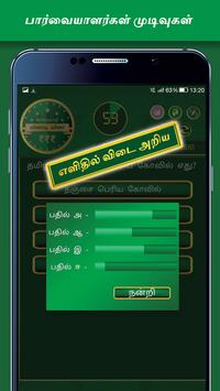 Tamil Quiz screenshot 13