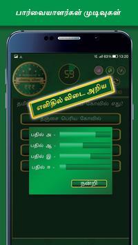 Tamil Quiz screenshot 21