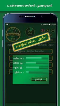 Tamil Crorepati Quiz Game apk screenshot