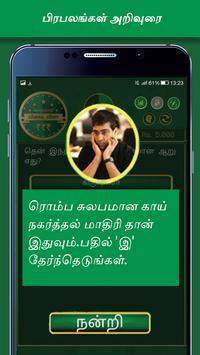 Tamil Quiz screenshot 22