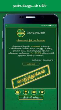 Tamil Quiz screenshot 23