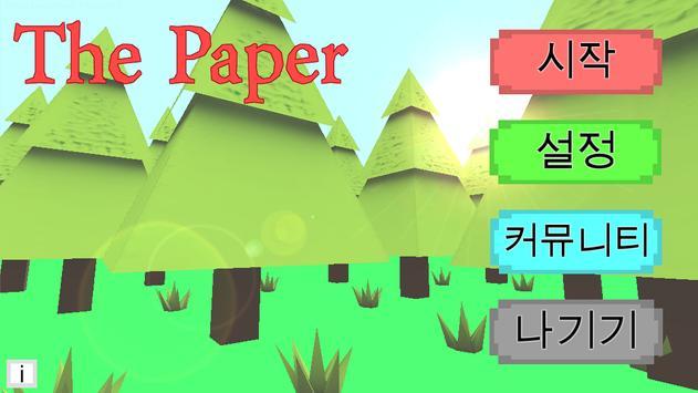 The paper (Alpha version) screenshot 5