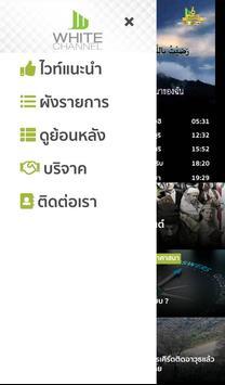 White DEMO screenshot 1