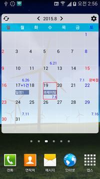 알람 달력 screenshot 3