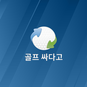 골프싸다고 icon