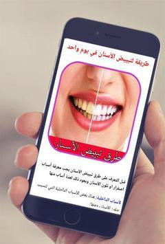 أسهل طريقة لتبييض الآسنان في يوم واحد poster