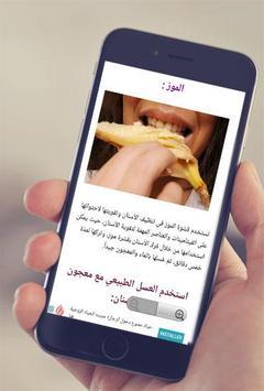 أسهل طريقة لتبييض الآسنان في يوم واحد screenshot 2