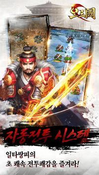 오삼국 레볼루션 poster