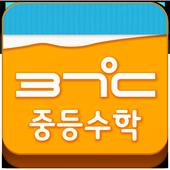 37도씨탭 중등과정-TAB4 icon