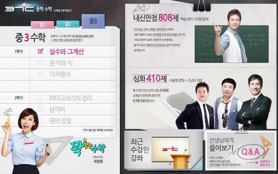 37도씨탭 중등과정-TAB4 poster