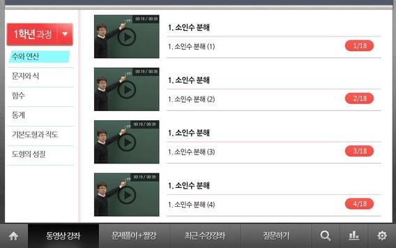 37도씨탭 중등과정-TAB4 screenshot 1