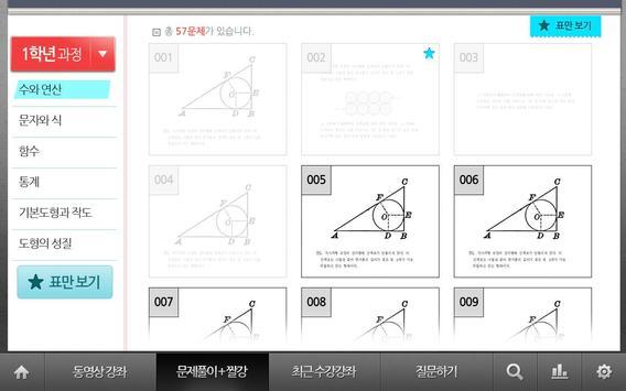 37도씨탭 중등과정-TAB4 screenshot 2