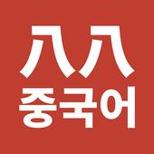 팔팔 중국어 icon
