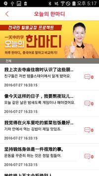 팔팔 중국어 screenshot 2