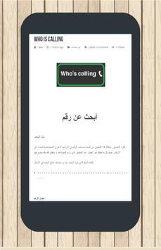 Who Is Call screenshot 2