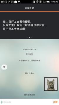 Whosdiary 誰的日記 apk screenshot