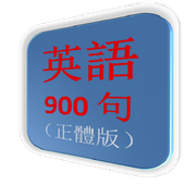 英語900句(正體版) icon