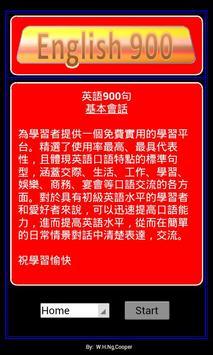 英語900句(正體版) poster