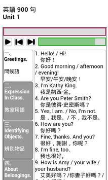 英語900句(正體版) screenshot 1