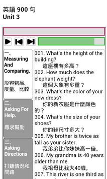 英語900句(正體版) screenshot 3