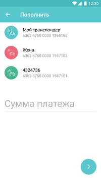 Ваш ЗСД 2.0 apk screenshot