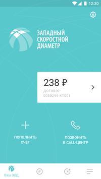 Ваш ЗСД 2.0 poster
