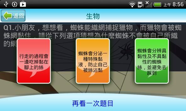 Why-why apk screenshot