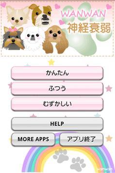WanWanMemory screenshot 3