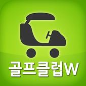 골프존카운티 안성W GPS관제 icon