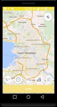 ГлавТакси - заказ такси в СПб poster